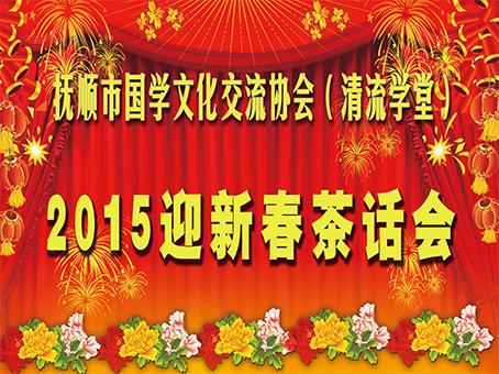2015迎新春茶话会