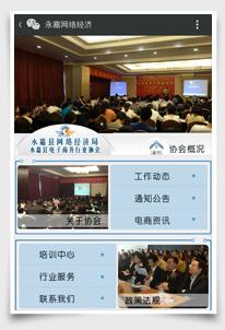 永嘉县电子商务行业协会