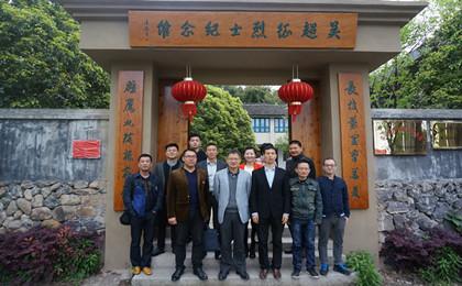 县委统战部参观吴超征革命烈士纪念馆