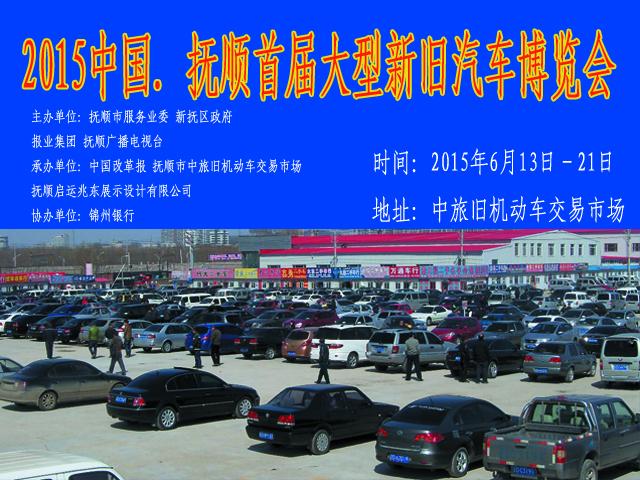 2015中国.抚顺首届大型新旧汽车博览会