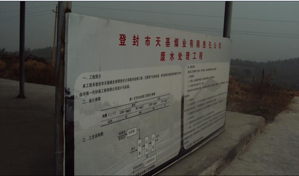 登封市天基煤业有限责任公司污水处理设计施工工程