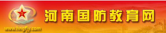 河南省国防教育网