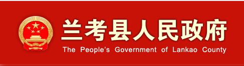 兰考县人民政府