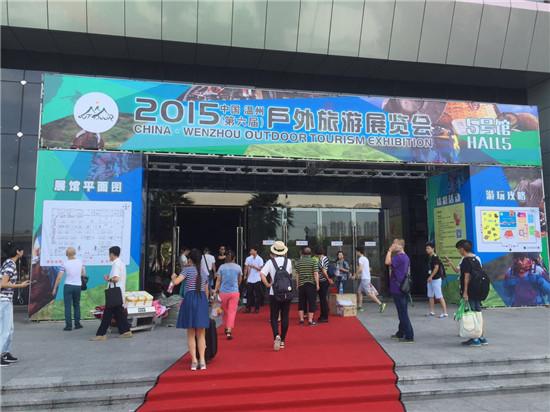 2015温州户外旅游展览会