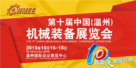 2015第十届中国(温州)机械装备展览会