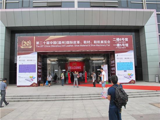 第二十届中国(温州)国际皮革、鞋材、鞋机展览会