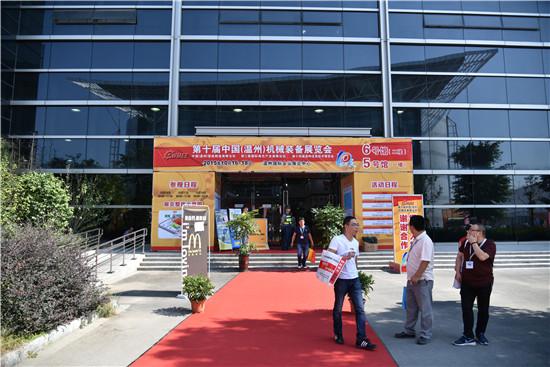 第十届中国(温州)机械装备暨智能制造•激光展览会