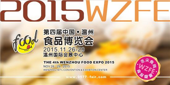 2015第四届中国(温州)食品博览会