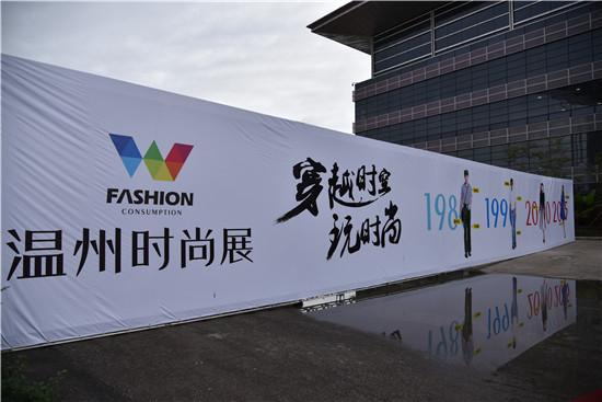 第十一届浙江(温州)轻工产品暨2015国际时尚消费博览会