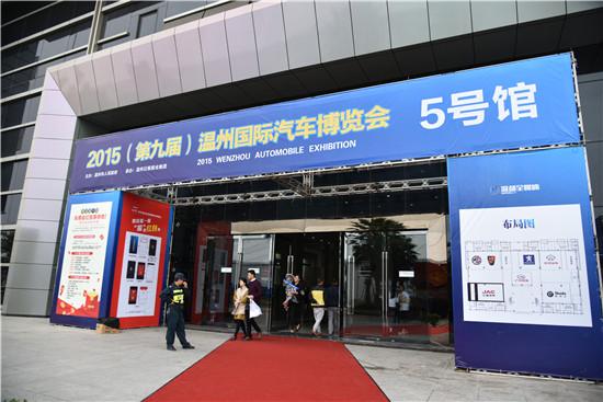 2015第九届温州汽车博览会