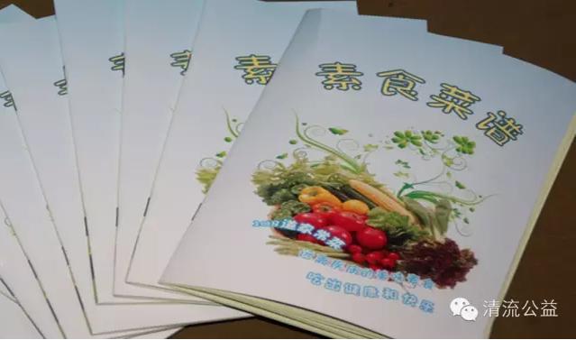 清流:百味素食菜谱发行