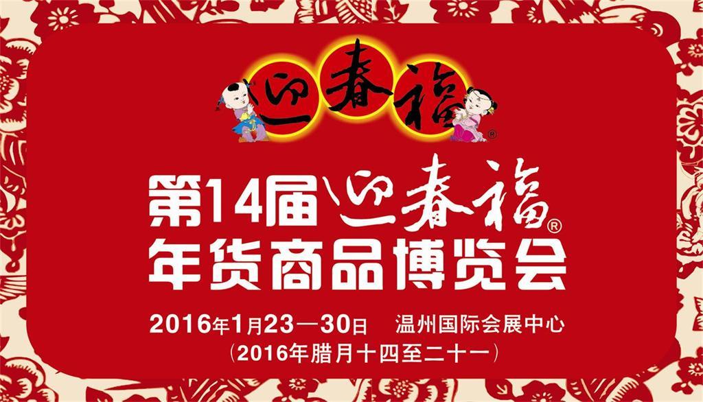 2016第14届温州迎春福年货商品博览会