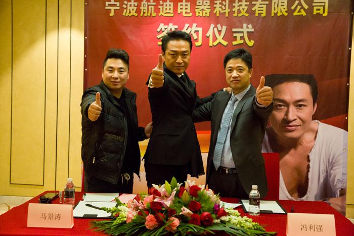 马景涛成功签约电器