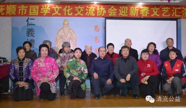 清流公益:2016年新春联欢会