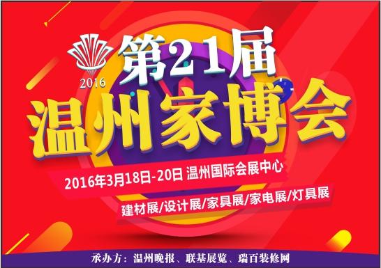2016第二十一届温州家博会