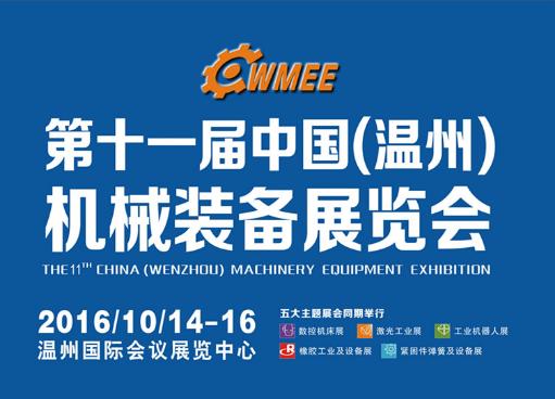 2016第十一届中国(温州)机械装备展览会
