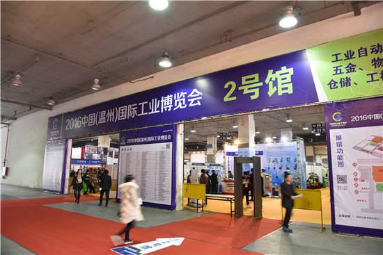 2016中国(温州)国际工业博览会