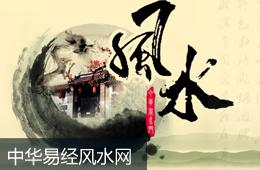 中华易经风水网