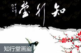 知行堂-最新作品