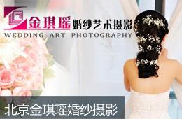 北京金琪瑶影像艺术有限公司-最新设计作品