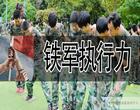 铁军执行力训练营
