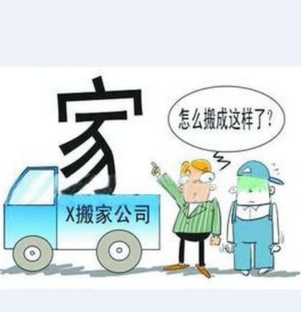 【郑州搬家公司】-某些不正规郑州搬家公司出现的猫腻