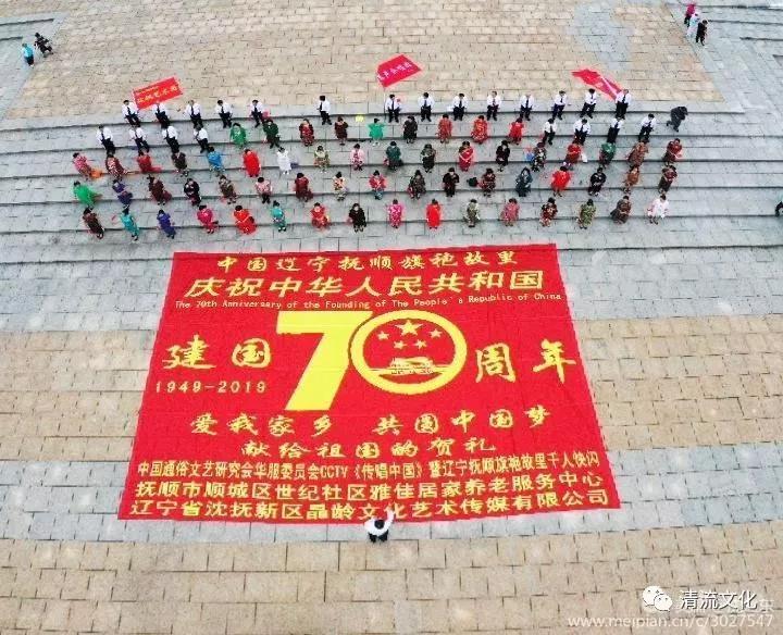 普天同庆新中国70华诞