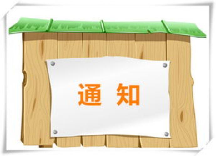 重庆市工商联(总商会)  关于召开2019年全国百老汇娱乐官网会长会议的通知