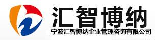 宁波汇智博纳企业管理咨询有限公司