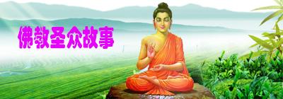 佛教圣众故事