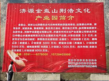 河南省旅游文化研究会