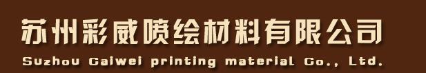 苏州彩威喷绘材料有限公司