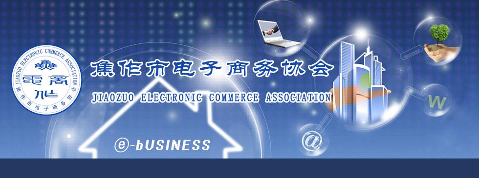 焦作电子商务协会|焦作电子商务基地|焦作市山阳区电子商务基地|焦作市网络营销协会