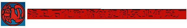 浙江海卫泵业|塑料泵|