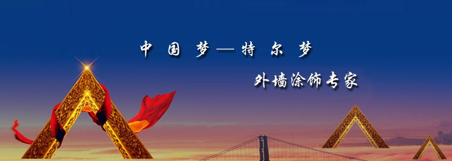 中国梦—特尔梦