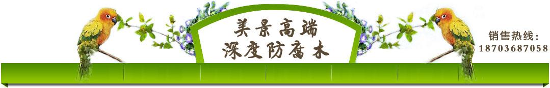 郑州美景深度防腐木业有限公司|河南防腐木批发|河南郑州防腐木批发|