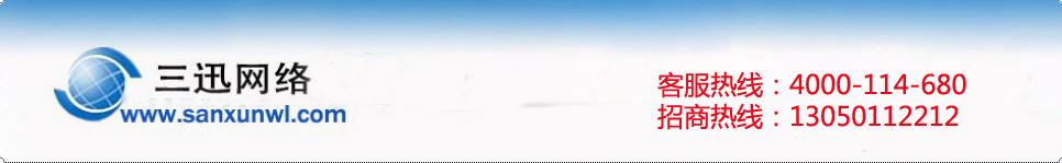 抚顺三迅网络技术有限公司|抚顺网络公司|抚顺做网站|抚顺做网页|