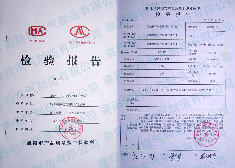KYN28-12开关柜型式试验报告